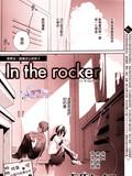 in the rocker