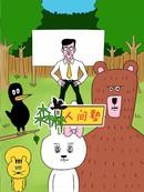 森林人间塾