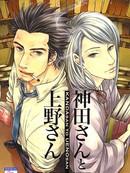 神田先生与上野先生